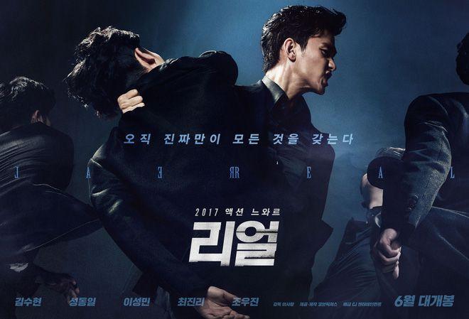 Phải xem phim Real của Kim Soo Hyun tới lần thứ tư mới thấy hay? (1)