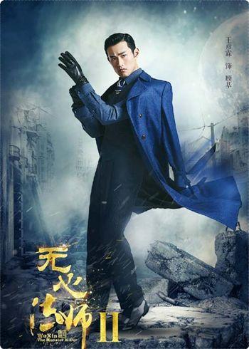 Vương Ngạn Lâm: Nam phụ nhỏ mọn nhưng lại là nam thần thế hệ mới (3)