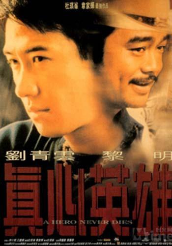 Top 10 bộ phim hành động Hong Kong hay nhất mọi thời đại (6)