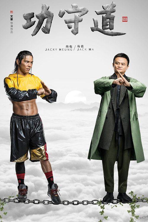 Lý Liên Kiệt cùng dàn sao võ thuật tên tuổi đổ bộ phim mới của Jack Ma (10)
