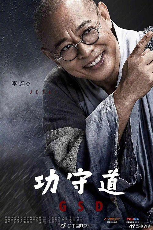 Lý Liên Kiệt cùng dàn sao võ thuật tên tuổi đổ bộ phim mới của Jack Ma (2)