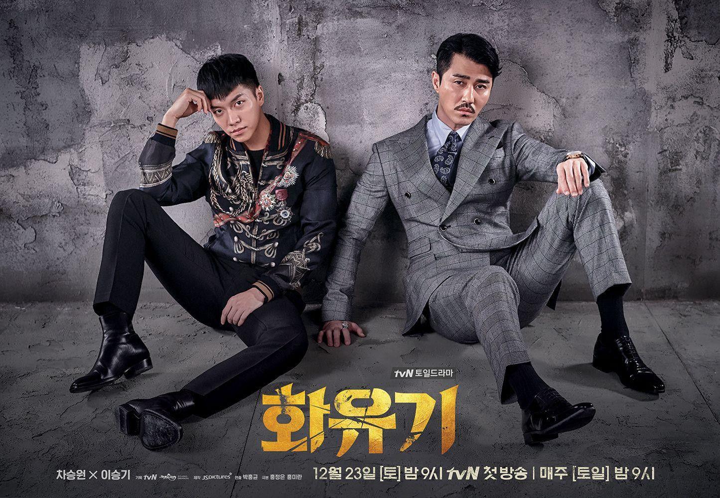 Tổng hợp nhạc phim Hoa Du Ký Hàn Quốc | OST Hoa Du ký (2)