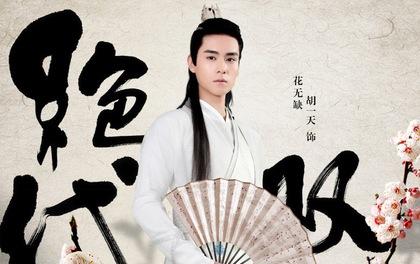 """""""Câm nín"""" với tạo hình cổ trang của Hồ Nhất Thiên trong """"Tuyệt Đại Song Kiêu"""""""