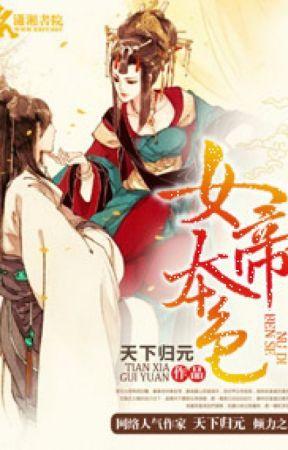 Tổng hợp truyện của tác giả Thiên Hạ Quy Nguyên | Truyện tiểu thuyết (2)