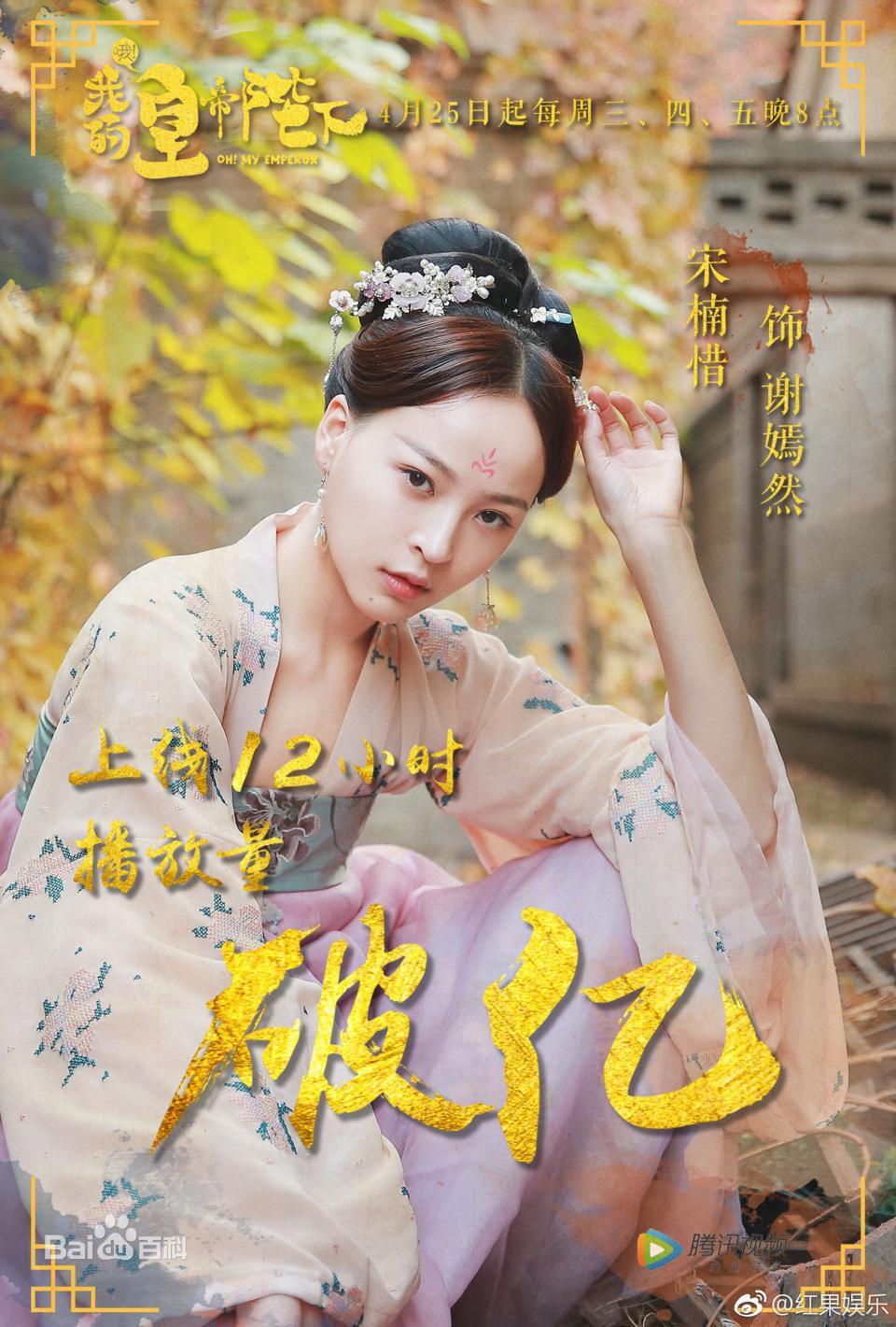 Tất tần tật về dàn trai xinh gái đẹp phim Ôi Hoàng Đế Bệ Hạ Của Ta (22)