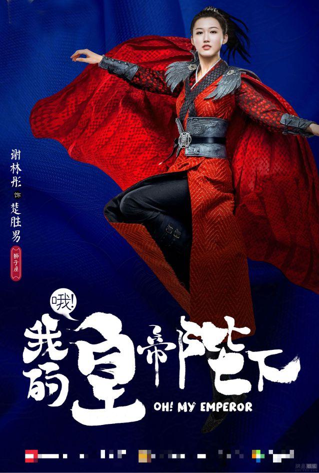 Tất tần tật về dàn trai xinh gái đẹp phim Ôi Hoàng Đế Bệ Hạ Của Ta (36)