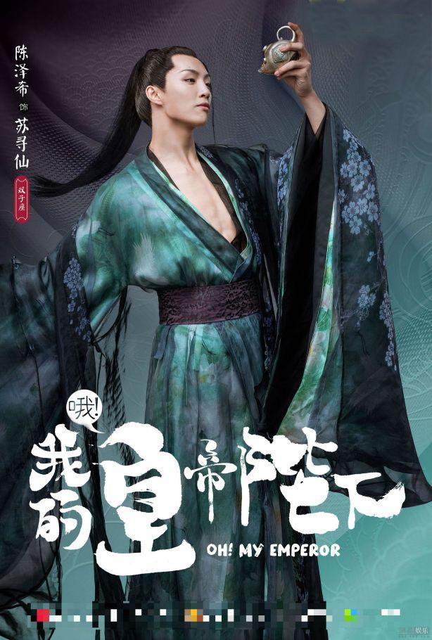 Tất tần tật về dàn trai xinh gái đẹp phim Ôi Hoàng Đế Bệ Hạ Của Ta (39)
