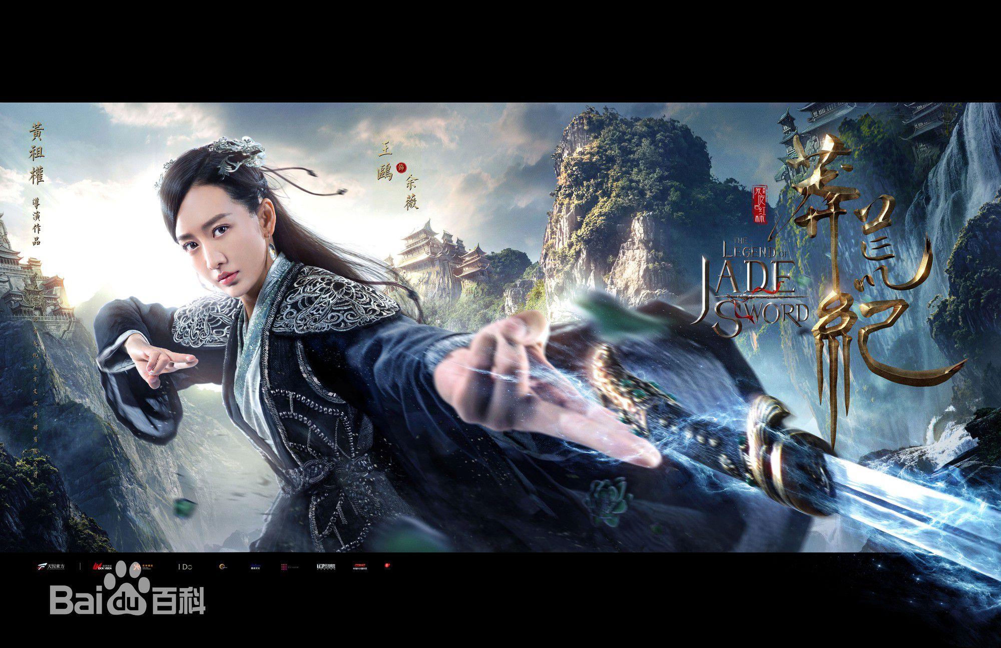 Tổng hợp nhạc phim (OST) Mãng Hoang Kỷ - The Legend of Jade Sword (3)
