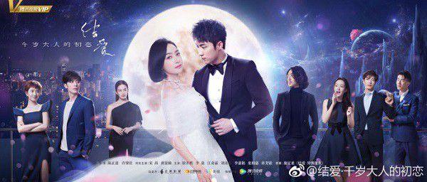 Tổng hợp OST, nhạc phim Kết Ái: Mối Tình Đầu Của Thiên Tuế Đại Nhân (1)