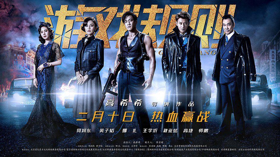 Tổng hợp phim chiếu rạp, phim lẻ hành động Trung Quốc hay 2017 (18)