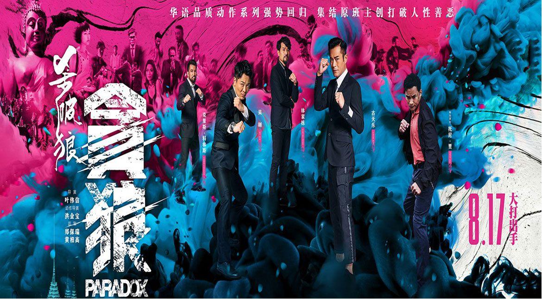 Tổng hợp phim chiếu rạp, phim lẻ hành động Trung Quốc hay 2017 (7)