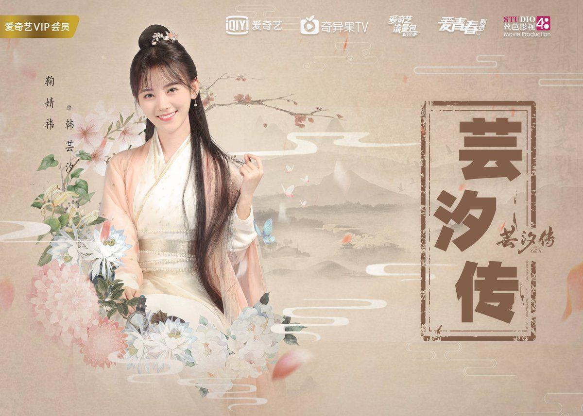 Cúc Tịnh Y, Trương Triết Hạn & Mễ Nhiệt: Bộ ba nhan sắc kinh diễm (1)