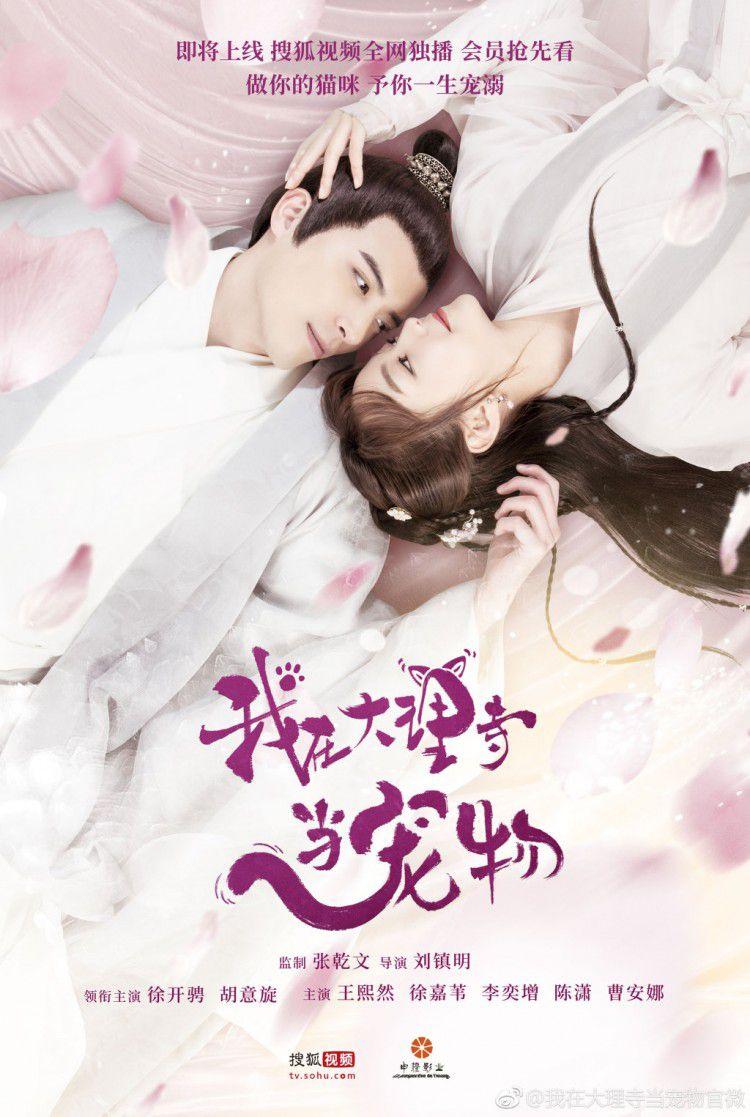Tổng hợp nhạc phim (OST) Ta Ở Đại Lý Tự Làm Thú Cưng 2018 full (1)