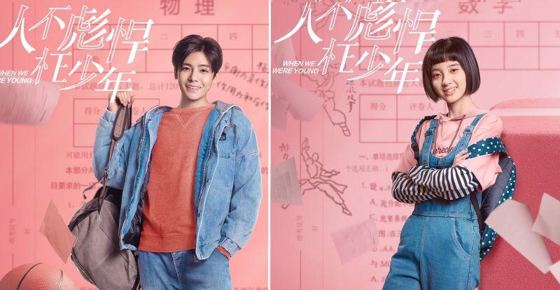 Nhạc phim Sống không dũng cảm uổng phí thanh xuân | OST Hoa ngữ (2)