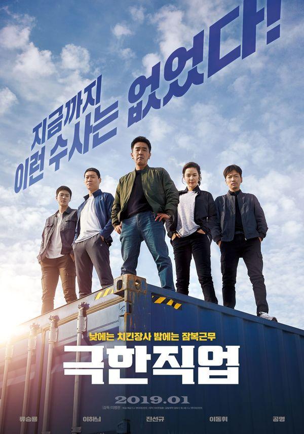 Danh sách những bộ phim hành động Hàn Quốc hay nhất mọi thời đại (12)