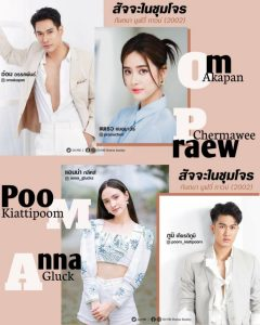 3 phim truyền hình hành động của TV7 Thái Lan lên sóng cuối 2021 (1)